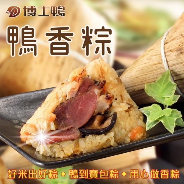 鴨香粽 1