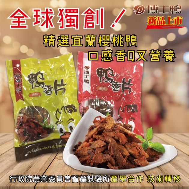 鴨香片 原味 2