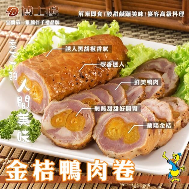 金桔鴨肉卷 1