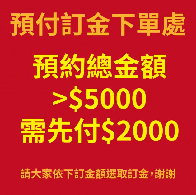 預約金額>$5000 1