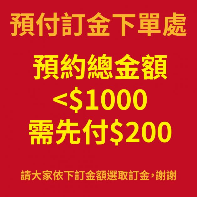 預約總金額<$1000 1