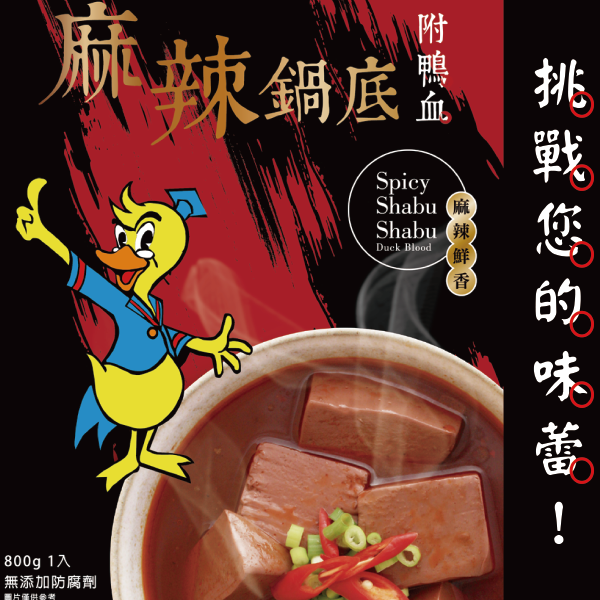 麻辣鍋底(附鴨血) 1