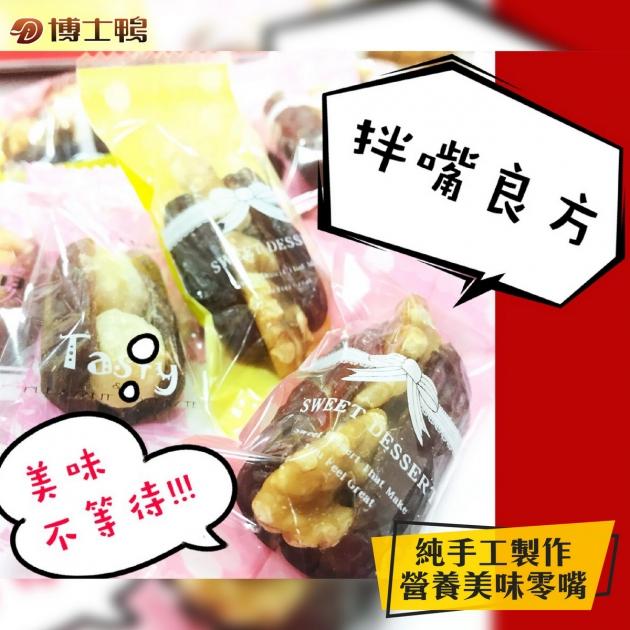 頂級椰棗夾核豆 4