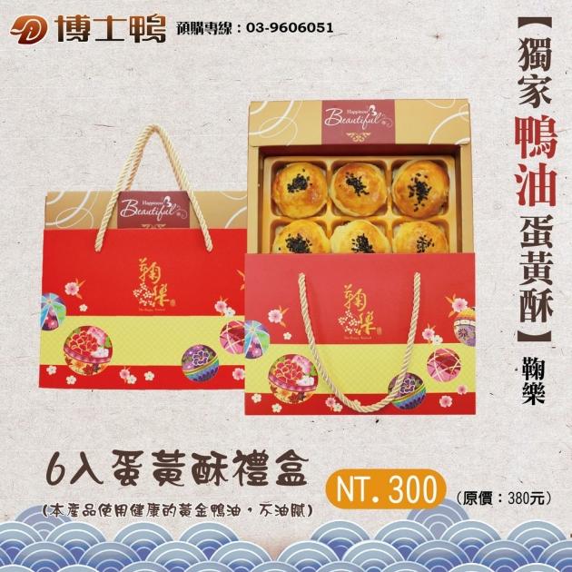 鴨油蛋黃酥-鞠樂禮盒 1