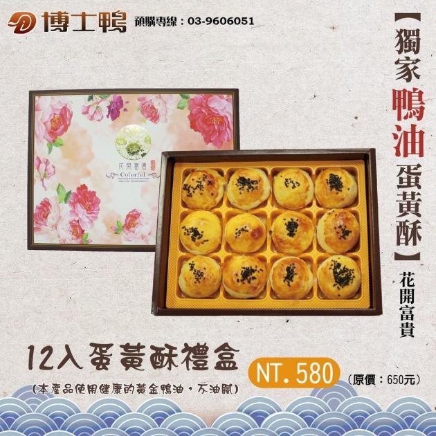 鴨油蛋黃酥-花開富貴禮盒 1