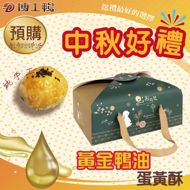 黃金鴨油蛋黃酥(6入禮盒)(預購中) 1