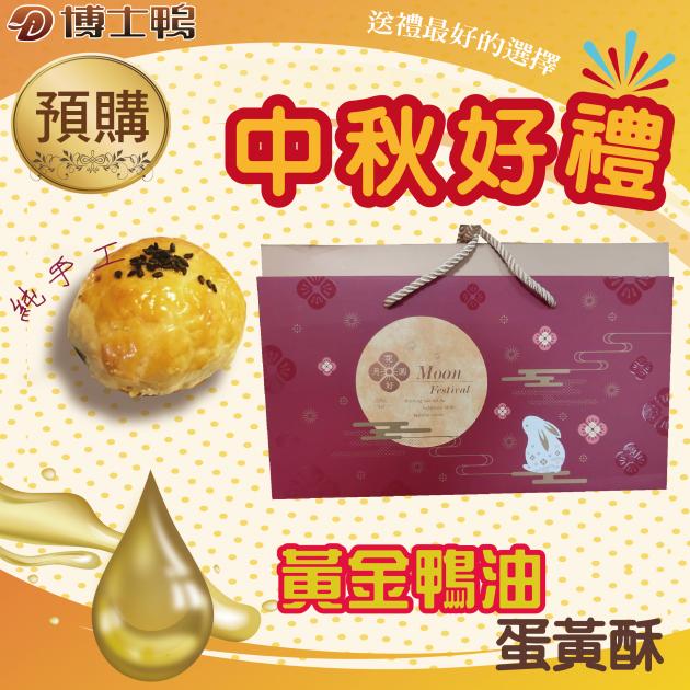 黃金鴨油蛋黃酥(8入禮盒)(預購中) 1