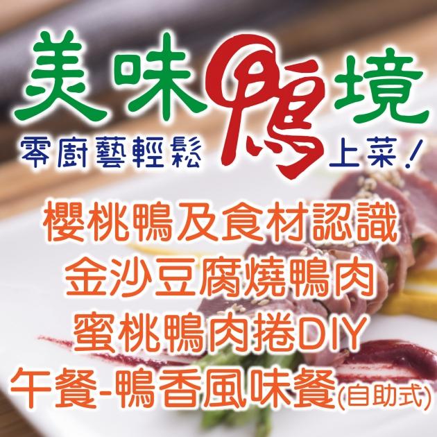 【學烹飪送住宿】美味鴨境:零廚藝輕鬆上菜!(已結束) 2