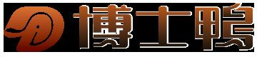 鴨賞,博士鴨,宜蘭鴨賞博士鴨,博士鴨鴨賞,博士鴨觀光工廠,觀光工廠,鴨香風味餐廳,伴手禮,櫻桃鴨